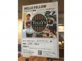 タリーズコーヒー 品川インターシティ店
