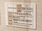 unico(ウニコ) 町田店