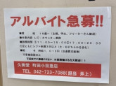 久美堂 小田急店