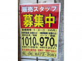 都そば 武庫川店