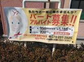 ジョリーパスタ 姫路中地店