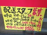 磯寿司 上坂部本店