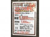 スエヒロ館 大井店