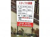 かごの屋 深江橋店