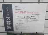 八(ハチ) 南青山店