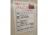 げんこつ フレスポ東大阪店