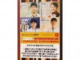 マクドナルド 蒲田アロマスクエア店