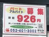 ほなみ ヨシヅヤ清洲店