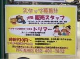 PFC 清洲店