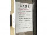 山中青果(有)