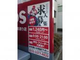 Dr.Drive (株)ENEOSフロンティア東京カンパニー 杉並方南通り店