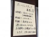 秘密基地ぱんどら弁天町店