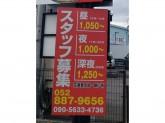 銀のくら春日店