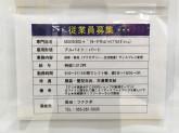 MODA300+′ アリオ西新井店