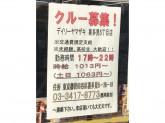 デイリーヤマザキ 喜多見5丁目店