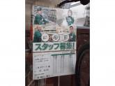 セブン-イレブン 大阪岸里3丁目店