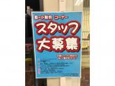 ペットプラザ 羽曳野伊賀店