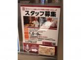 バケット 町田東急ツインズ店