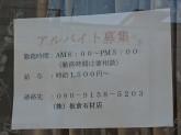 (株)板倉石材店