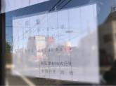 高橋建材 株式会社