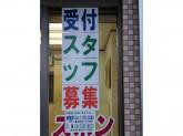 ファニークリーニング あけぼの店