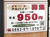 和話(わわ) イオンモール東浦店