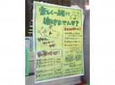 ファミリーマート 藤沢駅北口店