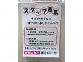 手芸の丸十逆瀬川店