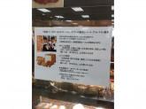 阪急ベーカリー&カフェ イオンタウン小阪店