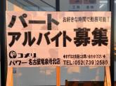 パワー 名古屋竜泉寺北店
