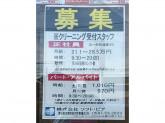 ソフト・ピア ヤマナカ当知店