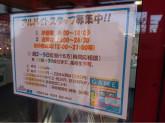 ゲームファンタジアン 岡崎店