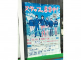 ファミリーマート 東大阪川俣店