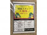 株式会社東日本環境アクセス 常磐事業所(北千住駅)