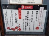たん味屋 京都駅前店