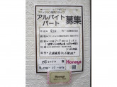 Honeys(ハニーズ) 西宮マルナカ店