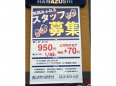 はま寿司 太田浜町店