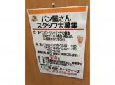 パン工場 姫路リバーシティー店