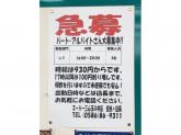 スーパー三心 玉ノ井店