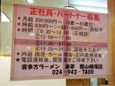 来夢 郡山横塚店
