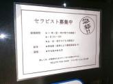 リラクゼーション ゆる夢 西大路店