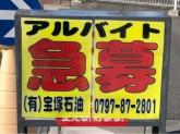 出光昭和シェル (有)宝塚石油 宝塚山本SS