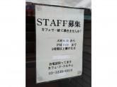 カフェ・ド・ドルチェ 野方店