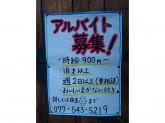 いっさ 瀬田駅前店