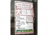 日本亭 天王台北口店