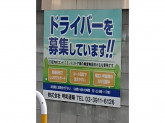 株式会社明和運輸 新田車庫