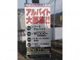 carenex (株)大一石油 ニュー香島SS