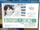 アピス薬局 春日店