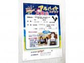 カラオケBanBan(バンバン) 武蔵村山店