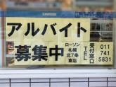 ローソン 札幌北7条東店